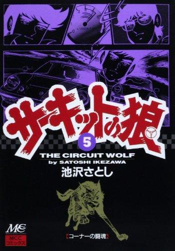 サーキットの狼 (5) (MCCコミックス)の詳細を見る