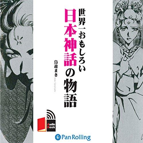 『世界一おもしろい日本神話の物語』のカバーアート
