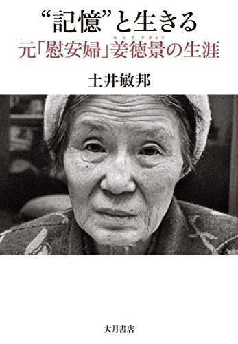 """""""記憶""""と生きる: 元「慰安婦」姜徳景の生涯の詳細を見る"""