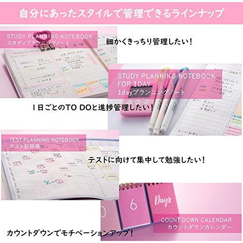 Gakken(学研ステイフル)『スタディプランナーカウントダウンカレンダー』