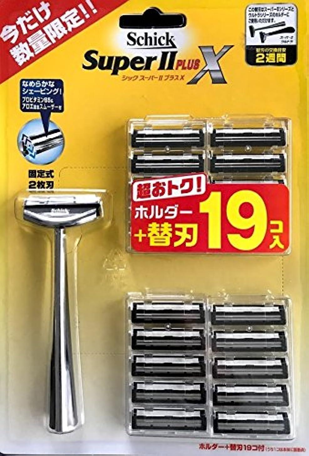 ペイントスペル冷ややかなschick シック Super II PLUS X スーパIプラスX 本体+替刃19個 セット