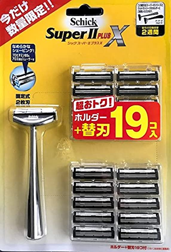 人気の一過性咳schick シック Super II PLUS X スーパIプラスX 本体+替刃19個 セット