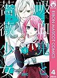 吸血鬼と薔薇少女 4 (りぼんマスコットコミックスDIGITAL)