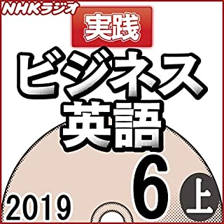 『NHK 実践ビジネス英語 2019年6月号(上)』のカバーアート