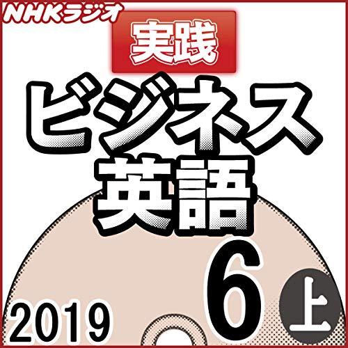 『NHK 実践ビジネス英語 2019年6月号 上』のカバーアート