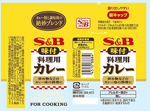 S&B 料理用カレー 瓶58g [8884]