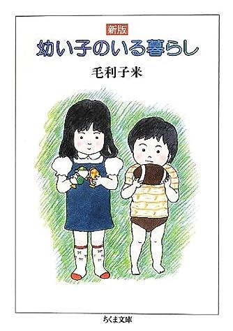 幼い子のいる暮らし (ちくま文庫)