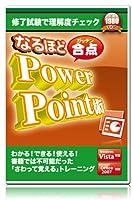 なるほど合点 Power Point術