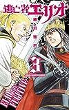 逃亡者エリオ  3 (3) (少年チャンピオン・コミックス)