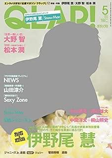 QLAP!(クラップ) 2016年 05 月号 [雑誌]