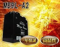 バイク バッテリー ZZ-R250 型式 EX250H1~4 一年保証 MB9L-A2 密閉式