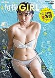 旬撮GIRL vol.9