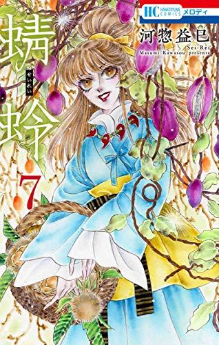 蜻蛉 7 (花とゆめCOMICS)