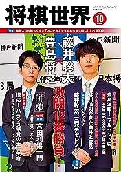 将棋世界 2021年10月号(付録セット) [雑誌]