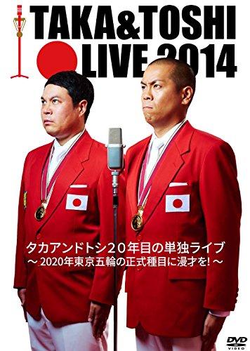 タカアンドトシ ライブ 2014 [DVD]