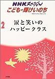 涙と笑いのハッピークラス―4年1組命の授業 (NHKスペシャルこども・輝けいのち (2))
