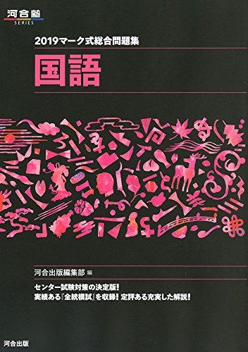 マーク式総合問題集国語 2019 (河合塾シリーズ)の詳細を見る