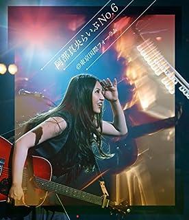 阿部真央らいぶNo.6@国際フォーラム [Blu-ray]