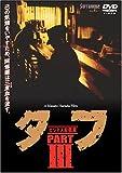 タフ PART III-ビジネス殺戮篇-[DVD]