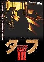 タフ PART III-ビジネス殺戮篇- [DVD]