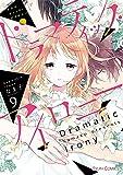 ドラマティック・アイロニー9【電子限定特典付き】 (シルフコミックス)