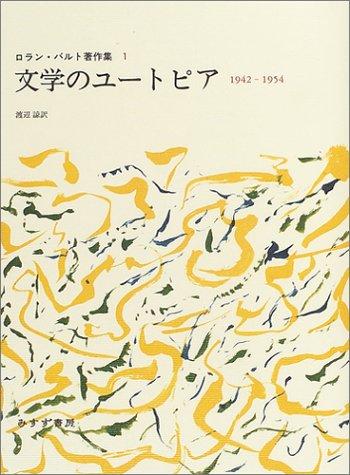 文学のユートピア―1942-1954 (ロラン・バルト著作集 1)
