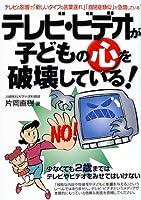 テレビ・ビデオが子どもの心を破壊している! (危険警告Books)