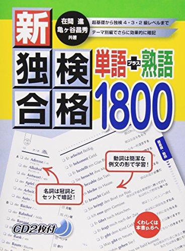 第三書房『新・独検合格 単語+熟語1800 CD付』