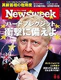 Newsweek (ニューズウィーク日本版) 2019年8/6号[ハードブレグジット 衝撃に備えよ]