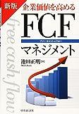 新版 企業価値を高める FCFマネジメント
