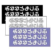 大きいサイズ フロッキーネーム 9片入 横書きタイプ 11003 Fc015 黒・白・ラベンダー