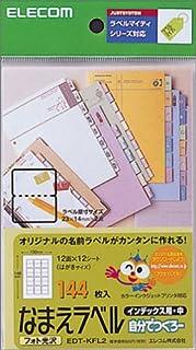 エレコム ラベルシール はがきサイズ 光沢 インデックス用 144枚 12面×12シート入り EDT-KFL2