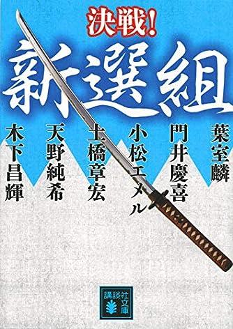 決戦!新選組 (講談社文庫)