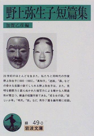 野上弥生子短篇集 (岩波文庫)の詳細を見る