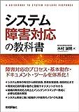 システム障害対応の教科書