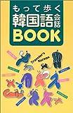 もって歩く韓国語会話BOOK