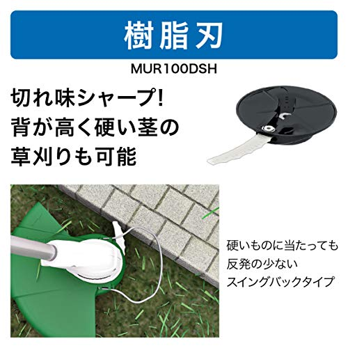 Makita(マキタ)『充電式草刈機(MUR100DSH)』