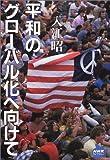 平和のグローバル化へ向けて (NHKライブラリー)