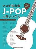 ギター弾き語り アコギ初心者J-POP人気ソングス