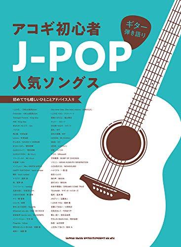 シンコーミュージック『ギター弾き語り アコギ初心者J-POP人気ソングス』