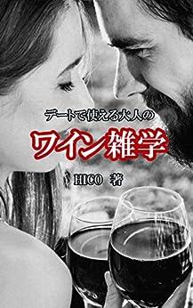 [HICO]のデートで使える大人のワイン雑学