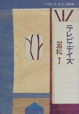 テレビ・デイズ―竹中直人の会 第六回公演戯曲の詳細を見る