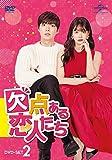 欠点ある恋人たち DVD-SET2[DVD]