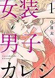 【ショコラブ】女装男子カレシ(1)