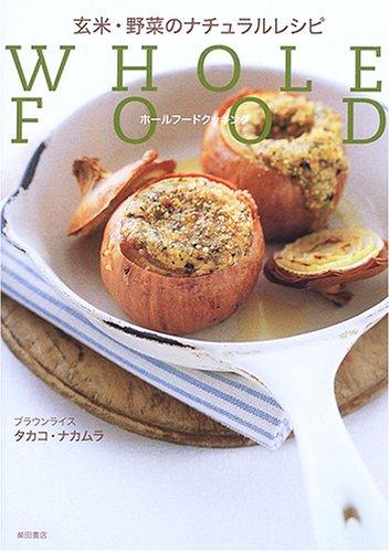 玄米・野菜のナチュラルレシピ―ホールフードクッキング