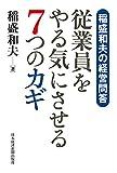 稲盛和夫の経営問答 従業員をやる気にさせる7つのカギ (日本経済新聞出版)