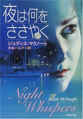 夜は何をささやく (新潮文庫)