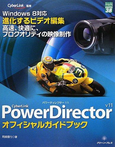 CyberLink PowerDirector 11 オフィシャルガイドブック (グリーン・プレスデジタルライブラリー)