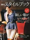 [ミセスのスタイルブック2012年10月号臨時増刊]秋のスタイルブック