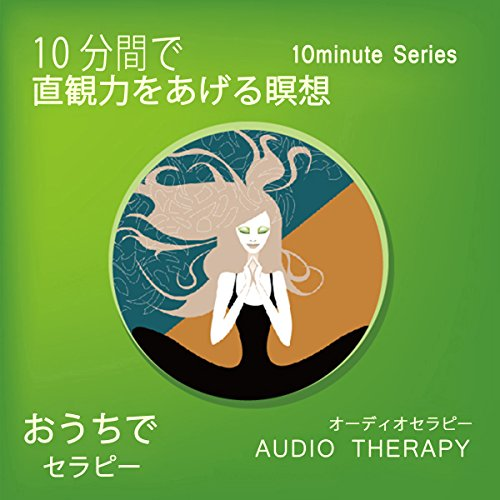 『10分間で直観力をあげる瞑想』のカバーアート